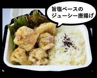 旨塩ベースのジューシー唐揚げ塩麹(もも)唐揚げ弁当
