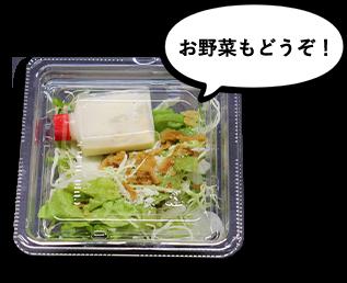 お野菜もどうぞ!サラダ
