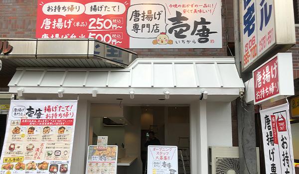 唐揚げ専門店 壱唐 深江橋店